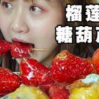 """咬一口嘎嘣脆的""""糖葫蘆"""",東北一到冬天滿大街,其實在家也能做#吃播##糖葫蘆##美食教程#"""