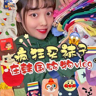 今日份瘋狂買襪子阿噗!過程舒適!??記得雙擊么么噠#日常vlog##購物分享##韓國#