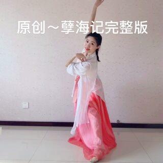 原創作品~《孽海記》完整版~在家跳舞有點跳不開??