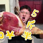 5斤半一整只火腿,老貓用鋼鋸切開,做上兩菜一湯,真過癮#美食##火腿##熱門#