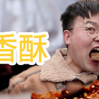 老貓做3斤香酥五花肉,麻辣酥脆配上生菜,大口吃肉真過癮#美食##香酥五花肉##熱門#