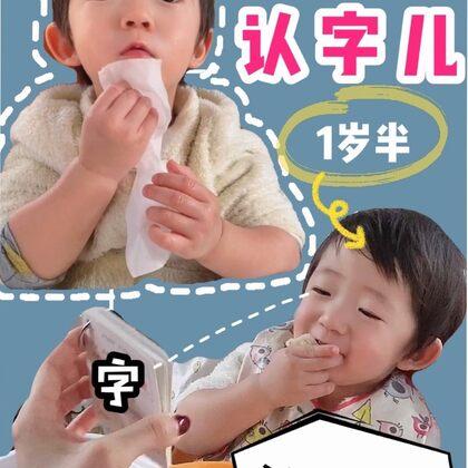 【點贊評論抽3位仙女送??酒精免洗凝膠??】店鋪今天也上新了它https://item.taobao.com/item.htm?spm=a2oq0.12575281.0.0.16c11debhjQphe&ft=t&id=612509607756 我的米米已經認識7個字啦!其實大家不用驚嘆這么小的寶寶怎么會認字呀!寶寶們的圖像記憶能力比我們想象中厲害多了,不信你們也試試呀!