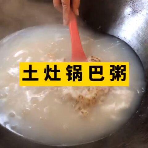 【愛烘焙的女人美拍】今天吃到了久違的鍋巴粥,還是小...