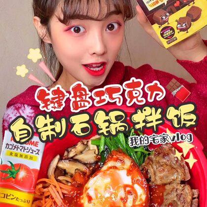 韓劇同款石鍋拌飯!這味道好上頭我滴媽記得雙擊木木馬#宅在家##自制美食##vlog#