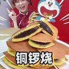 超級無敵簡單的哆啦A夢銅鑼燒做法,快來交作業鴨!#美食#