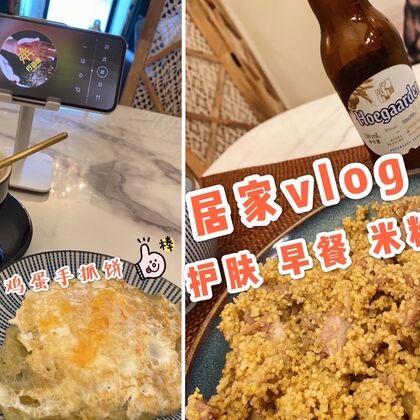 #芮妮的vlog# 居家日常續集 日更妮??錄了你們要看的早起護膚/早餐/午餐水煮菜/初嘗試小米蒸肉/吃播