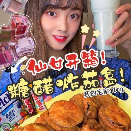 媽媽的糖醋茄盒真的絕了!?????? 記得按贊喲#自制美食##日常vlog##美食#