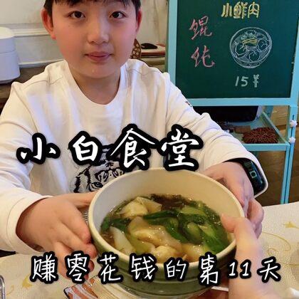 新學的手藝,小鮮肉餛飩,果然受歡迎??!#美食##小白親子廚房#