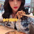 #吃秀吃播##美食# 金針菇肥牛也太好吃了!