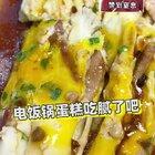 家庭版廣式腸粉教程來啦,簡單又好吃!#自制美食#