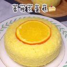 記錄美好生活#顏值爆表的橙子蒸蛋糕,清甜柔軟又好吃??#自制美食##我要上熱門@美拍小助手##寶寶輔食#