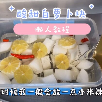 放冰箱可以吃好多天~操作簡單又美味!趕緊實操一下#小喬的食光##美食教程##美食#