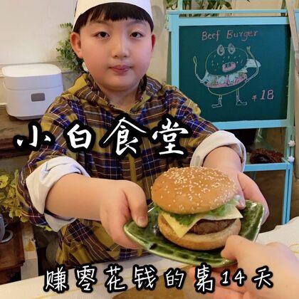 憑手藝出個攤,加了方便面的牛肉漢堡,超棒,很好吃~#美食##小白親子廚房#