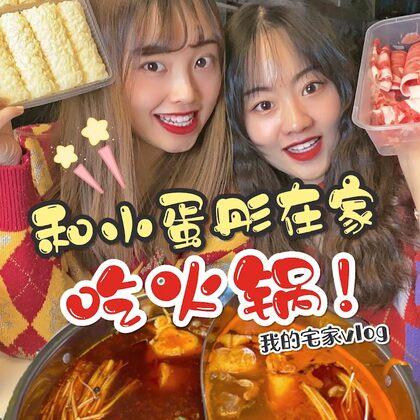 今天和我的姐妹在家一起吃火鍋??,竟然?#宅家減脂大作戰##日常vlog##美食#