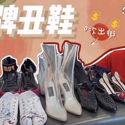 """【大牌""""丑""""鞋 ——0出街】錄得我自己都嫌棄死了 哈哈哈 來直播間試穿啦https://shop366615250.taobao.com/shop/view_shop.htm?shop_id=366615250#小喬的分享##奢侈品#"""