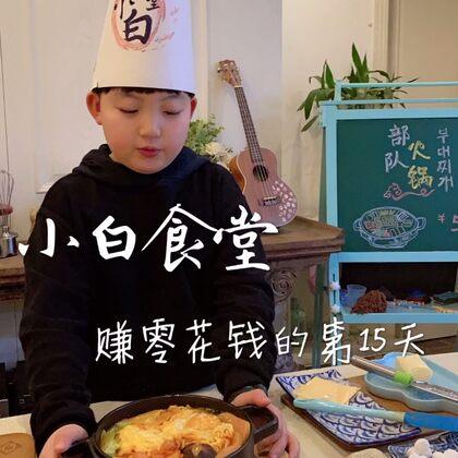 小白估計很饞火鍋了,所以做了部隊火鍋,醬料用的是韓式辣醬、白砂糖、生抽、泡菜汁~非常nice!#美食##小白親子廚房#