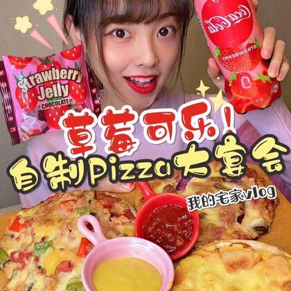 來自浮夸媽媽的稱贊,自制的披薩也太好吃了吧!#自制美食##vlog日常##宅家#