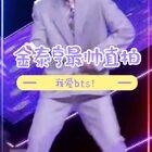 哈哈哈這個舞蹈特效好酷?。?!我愛金泰亨?。?!bts粉絲在哪里?#百萬舞蹈特效#