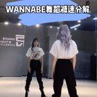 iTZY _WANNABE,一擊的舞當然要趕早班車~#itzy##wannabe##舞蹈教學#