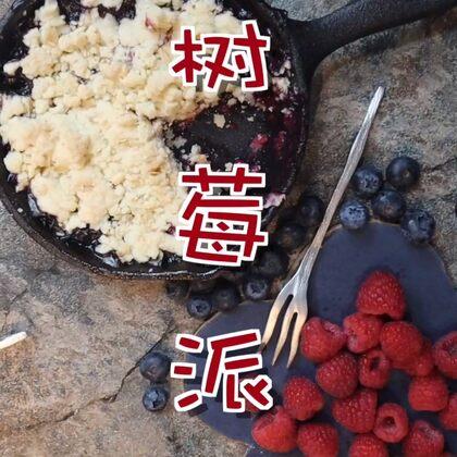 想不用廚具就做出酥酥脆脆的爆香樹莓派么?康康夢小廚怎么做~