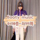 狗子:內心毫無波瀾,我已經習慣了#booty music##舞蹈#
