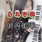 當你相信就會有《奇異恩典》????讓夢想實現得更簡單些吧??特價優惠買水鋼琴惟一參與設計的#折疊鋼琴#代理加V:739143086備注美拍。