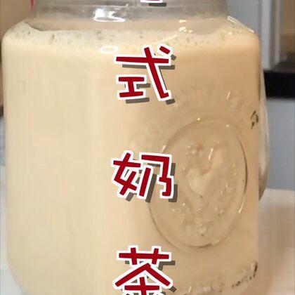 這個周末,跟我學著做一杯正宗的港式奶茶吧!