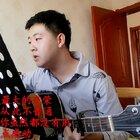 彈唱一首來自謝霆鋒的《邊走邊愛》,粵語真的唱不了,唱個國語版的,純屬自娛自樂,唱的不好請見諒,喜歡的朋友記得點贊。  #邊喜樂彈吉他##邊走邊愛##謝霆鋒##吉他彈唱##音樂#