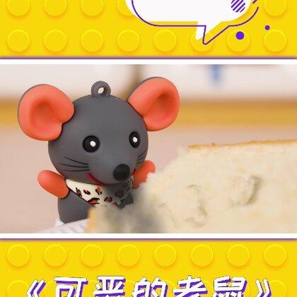 面包被老鼠咬過了,布魯可還能吃嗎?@美拍小助手 #積木動畫##玩具##早教#