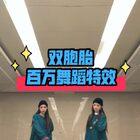 幫我們寫個最亮眼的文案吧  會回評#百萬舞蹈特效##雙胞胎#@美拍小助手
