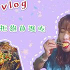 不能拒絕的逛吃逛吃#旅游##vlog#