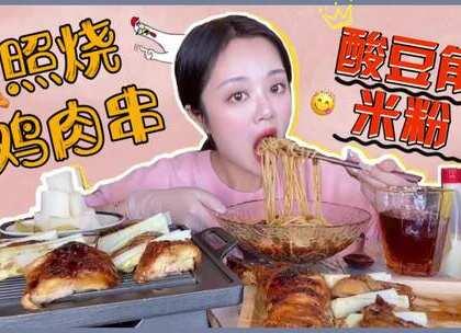 啊啊啊蜜汁烤雞腿 太蓋...忘不了了#小喬的食光##吃播##自制美食#