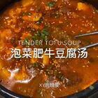 hi 姐妹今天吃梨泰院栗子頭最擅長的豆腐湯,含淚吃兩大碗米飯!#韓料##梨泰院#