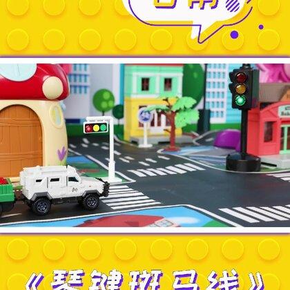 一輛貨車為了避讓可可發生車禍!貨車上的水果該怎么辦呀?@美拍小助手 #積木動畫##創意定格動畫##玩具#