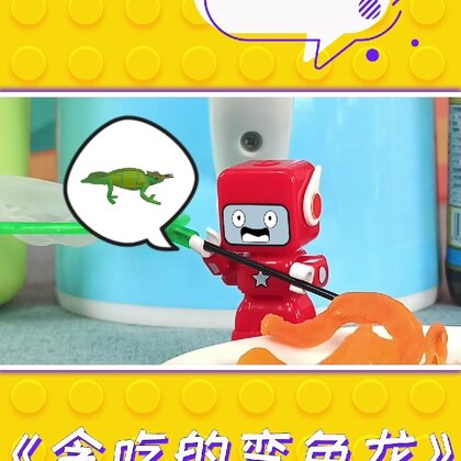 布魯可抓偷吃零食的變色龍,他們能抓到這位隱身高手嗎?@美拍小助手 #積木動畫##玩具##創意定格動畫#