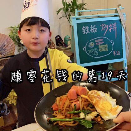 來個新手藝鐵板炒餅,好好吃~你們看看就行~太大的單子白老板不接????#美食##小白親子廚房#
