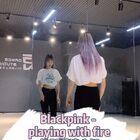 學會,和lisa一起撲蟑螂~#blackpink - 玩火playing with fire##blackpink##舞蹈#