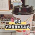 來看看這個奶茶里到底有沒有紅包?#嘮嗑#硝煙四起,下一句你們接#肖戰#