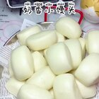 記錄美好生活#光滑喧軟的奶香小饅頭,一口一個,超級好吃#我要上熱門@美拍小助手##寶寶輔食#