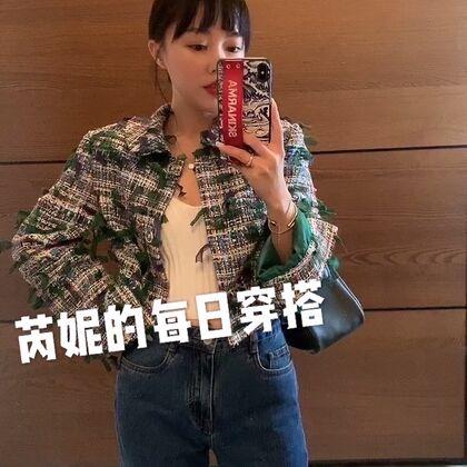 #芮妮的每日穿搭#【評贊送整套??限量版外套+牛仔褲+小針織】 珍惜廣州降溫和出門的機會 得好好打扮打扮??今天搭配的一身淘寶店都在售