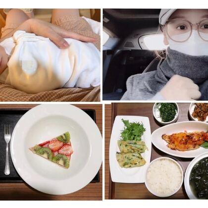 N多天的日常合集~明天就可以回家了,好開心~姥爺姥姥想孫子想的不行了?https://shop205476595.taobao.com #韓國vlog##月子餐##寶媽日常#