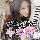 《千本櫻》????讓夢想實現得更簡單些吧??特價優惠買水鋼琴惟一參與設計的#折疊鋼琴#代理加V:739143086備注美拍。