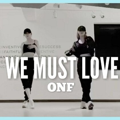 #ONF - We Must Love#Cover By #李彩演##崔叡娜#EXID的練習室呀 #舞蹈##敏雅韓舞專攻班#http://www.minyacola.com/