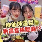 沙雕姐妹花的美好下午茶??時光~#閨蜜##美食##日常vlog#