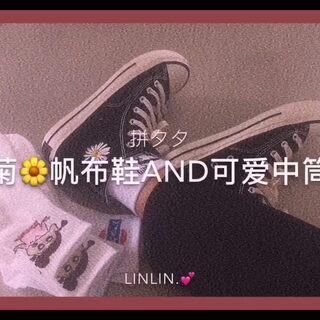 我來更新了姐妹們?。?! 這個帆布鞋跟襪子都挺好的?? 他倆加一起還不到3??0??元!#拆快遞#