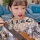 聽到這首歌的明天開始全部都是好消息~??按贊評論許愿??啦!#夏天的風##日常vlog##唱歌#