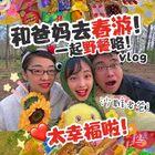 和爸媽一起去春游野餐咯!春暖花開祝你一切順利幸福美滿好運連連!記得雙擊么么噠??????#日常vlog##春游#