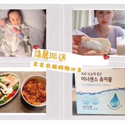 前兩天的日常合集~現在不管逛街還是網購都是買寶寶的東西和衣服,主要也是因為自己沒有恢復徹底,等斷奶了,好好管理管理身材過后再買買買??https://shop205476595.taobao.com#韓國vlog##吃秀##萌寶#