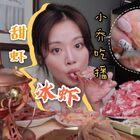 吃虾这一块就没服过谁#小乔的食光##吃秀吃播#