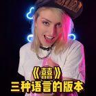 #囍# 三种语言的版本,你最喜欢哪一个?#姿娜#